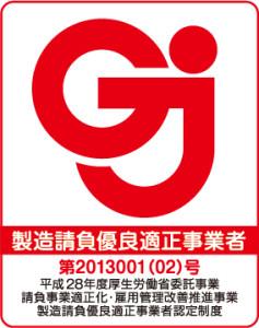 GJmark_2013001(02)keiji