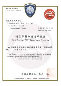 aeo_authorization_20160418